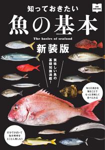 エイ出版社の書籍 知っておきたい魚の基本 新装版