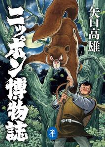 ヤマケイ文庫 ニッポン博物誌 電子書籍版
