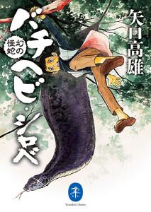 ヤマケイ文庫 幻の怪蛇 バチヘビ・シロべ 電子書籍版