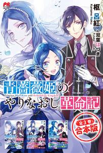 【合本版】青薔薇姫のやりなおし革命記 全3冊
