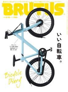 BRUTUS (ブルータス) 2020年 8月15日号 No.921 [いい自転車。]