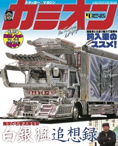 カミオン No.453 電子書籍版