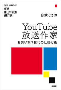 Youtube放送作家 お笑い第7世代の仕掛け術 電子書籍版