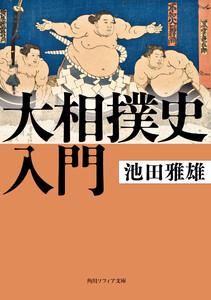 大相撲史入門