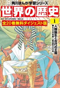 世界の歴史 全20巻 無料ダイジェスト版