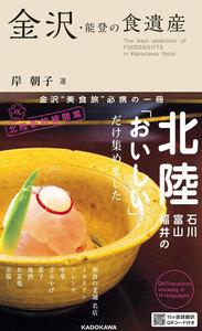金沢・能登の食遺産 岸 朝子 選