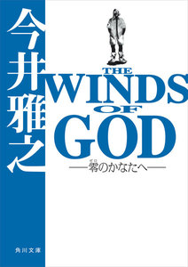 THE WINDS OF GOD ‐零のかなたへ‐