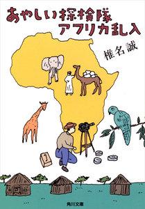 あやしい探検隊 アフリカ乱入
