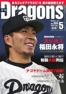 月刊 Dragons ドラゴンズ 5月号 電子書籍版