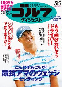 週刊ゴルフダイジェスト 2015年5月5日号