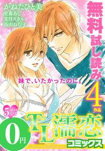 TL濡恋コミックス 無料試し読みパック 2015年5月号(Vol.17)