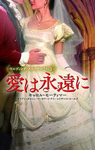 ウエディング・ストーリー2015 愛は永遠に 電子書籍版