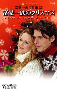 富豪一族のクリスマス