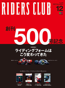 RIDERS CLUB 2015年12月号