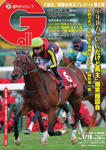 週刊Gallop(ギャロップ) 1月10日号