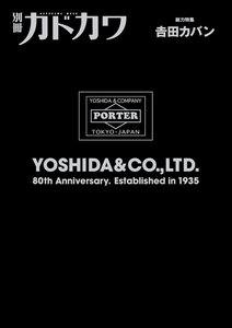 別冊カドカワ 総力特集 吉田カバン 80th Anniversary.Established in 1935