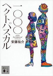 一〇〇〇ヘクトパスカル 電子書籍版