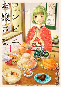 コンビニお嬢さま (1~5巻セット)