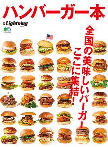 別冊Lightningシリーズ Vol.160 ハンバーガー本