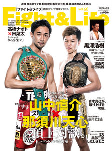 Fight&Life(ファイト&ライフ) 2017年6月号