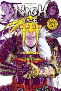 仁王 ~金色の侍~ 3巻