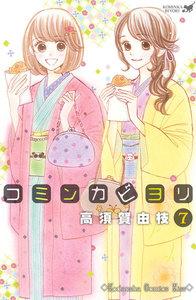 コミンカビヨリ 7巻