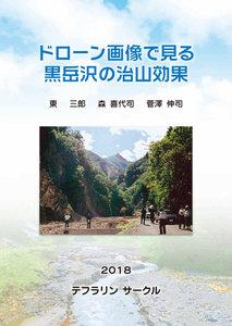 ドローン画像で見る黒岳沢の治山効果