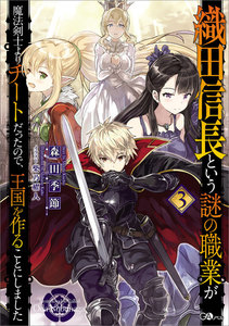 織田信長という謎の職業が魔法剣士よりチートだったので、王国を作ることにしました3