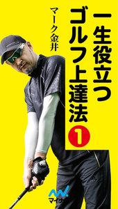 一生役立つゴルフ上達法 第一巻
