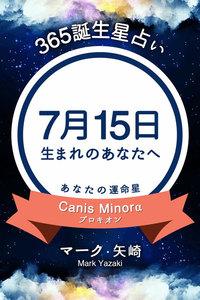 365誕生星占い~7月15日生まれのあなたへ~