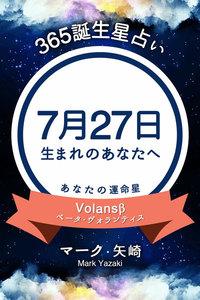 365誕生星占い~7月27日生まれのあなたへ~