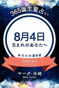 365誕生星占い~8月4日生まれのあなたへ~
