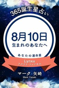 365誕生星占い~8月10日生まれのあなたへ~