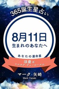 365誕生星占い~8月11日生まれのあなたへ~