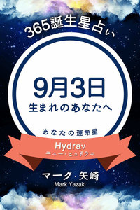 365誕生星占い~9月3日生まれのあなたへ~