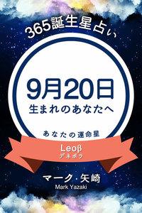 365誕生星占い~9月20日生まれのあなたへ~