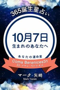 365誕生星占い~10月7日生まれのあなたへ~