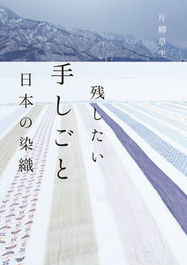 残したい手しごと 日本の染織