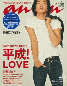 anan (アンアン) 2019年 1月16日号 No.2134 [私たちの時代を楽しもう!平成!LOVE]