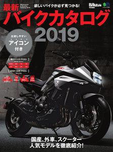 エイ出版社のバイクムック 最新バイクカタログ2019