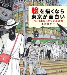 玄光社MOOK 絵を描くなら東京が面白い ペン1本のスケッチ上達術