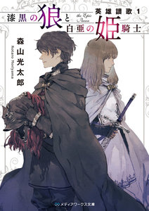 漆黒の狼と白亜の姫騎士