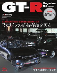 GT-R Magazine(GTRマガジン) 2020年9月号 電子書籍版