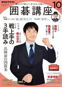 NHK 囲碁講座 2020年10月号 電子書籍版