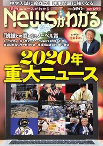 月刊ニュースがわかる 2020年12月号