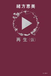 再生(仮)
