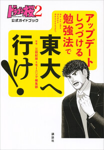ドラゴン桜2 公式ガイドブック アップデートしつづける勉強法で 東大へ行け!