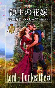 領主の花嫁 電子書籍版