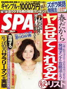 SPA! 2015年4月28日号 電子書籍版