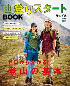 エイ出版社のスタートBOOKシリーズ 山登りスタートBOOK 電子書籍版